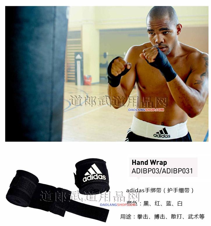 http://pic.daolangshop.com//adidas/BOXING/bindingbelt/ADIBP03_06.jpg