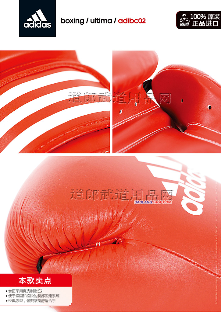 http://pic.daolangshop.com/adidas/BOXING/bc02/BC0207.jpg