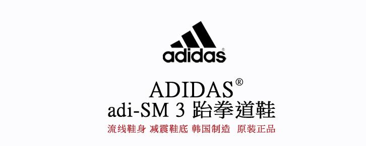 http://pic.daolangshop.com/adidas/sm3/SM3detil_01.jpg