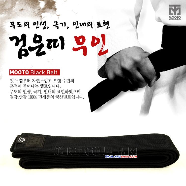 http://pic.daolangshop.com/mooto/2017blackbelt/blackbelt00.jpg
