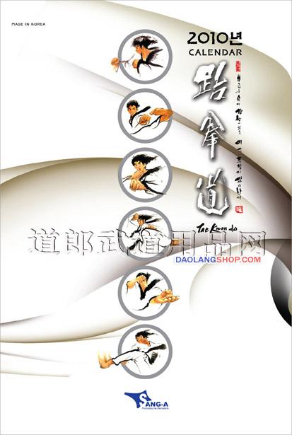 韩国水墨写意2010年跆拳道挂历